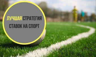 Практические рекомендации по ставкам на футбол от профессионалов